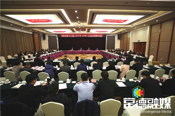常德代表团召开第一次全体会议