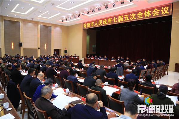 市政府召开七届五次全体会议