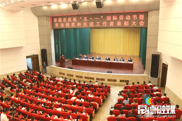 常德举行庆祝五一国际劳动节暨劳动模范和先进工作者表彰大会