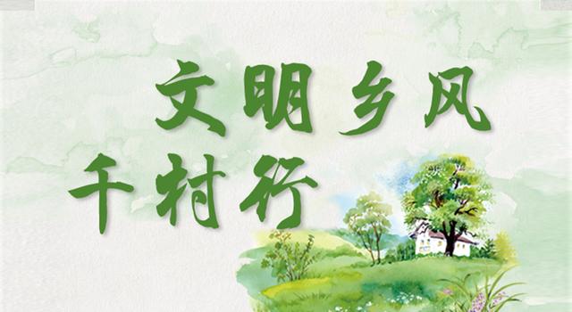 【新闻专题】文明乡风千村行