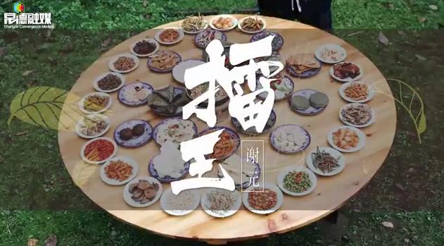 """90后""""擂王"""":守护擂茶就是守护桃花源的传统文化"""