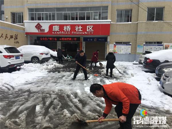 康桥社区开展铲雪扫雪志愿服务活动