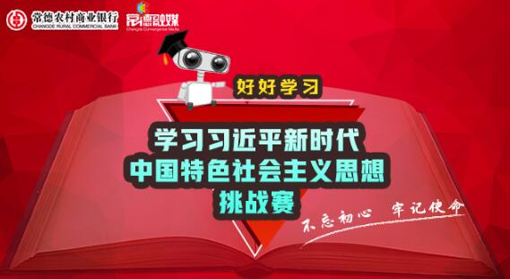 【选择题11】全市学习习近平新时代中国特色社会主义思想挑战赛题库