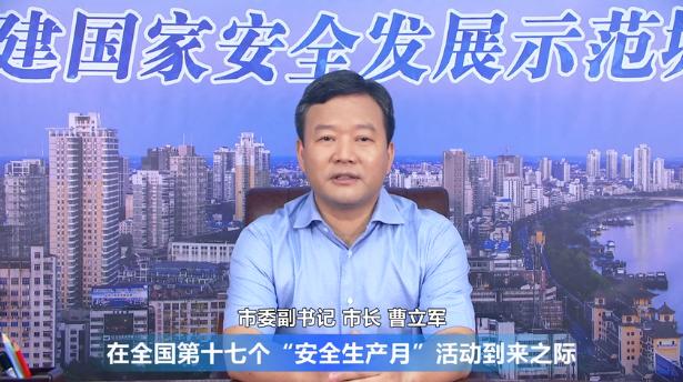 市长发表视频讲话:安全生产只有进行时,没有完成时