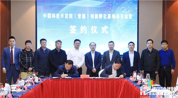 开放强市产业立市再结硕果    中国科技开发院(常德)创新孵化基地项目签约